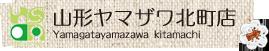 山形ヤマザワ北町店